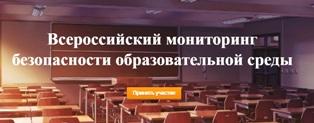 Всероссийский мониторинг безопасности образовательной среды